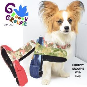 犬用ハーネス 迷彩 クイックハーネス・胴輪 小型犬用  ワンタッチで装着簡単 裏地クッションで優しい。 日本製|groovygroupie