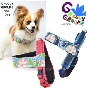 犬用ハーネス お花と葉っぱ クイックハーネス・胴輪 小型犬用  ワンタッチで装着簡単 裏地クッションで優しい。 日本製|groovygroupie