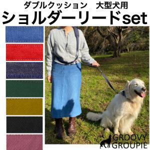 ショルダーリード 肩掛けリード 【大型犬】 一頭用セット|groovygroupie