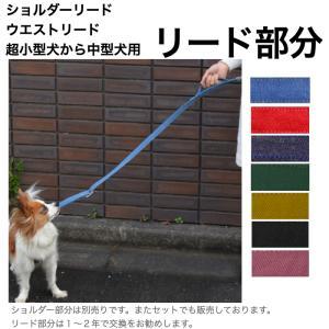 リード部分のみの販売 (ショルダーリード 肩掛けリード) 【小型犬 中型犬】|groovygroupie