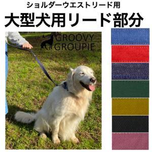 リード部分のみの販売 (ショルダーリード ウエストリード用) 【大型犬】|groovygroupie