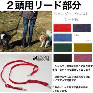リード部分のみの販売 (ショルダーリード 肩掛けリード) 【小型犬 中型犬】 二頭用|groovygroupie