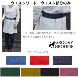 ウエストベルトリード ウエスト部分のみの販売|groovygroupie