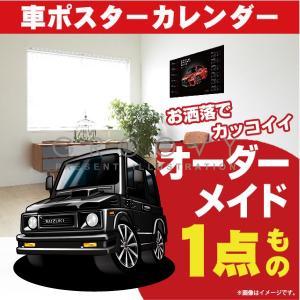 スズキ/ジムニー JA11/車ポスターカレンダー/2018/...