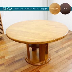 ナチュラル色 エルガ ダイニングテーブルのみ 円卓 食卓 テーブル 北欧 シンプル ミッドセンチュリー レトロモダン 丸テーブル grove