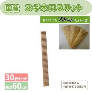 杉スリット壁材 【サイズ】 一枚サイズ 幅6cm 長さ60cm 厚み0.95cm 30枚セット  【...
