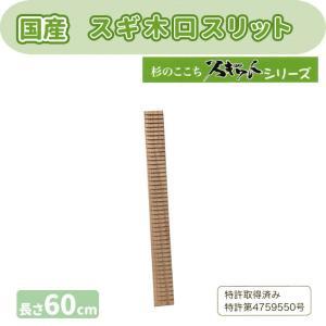杉スリット壁材 【サイズ】 一枚サイズ 幅6cm 長さ60cm 厚み0.95cm  【材質】 天然木...