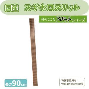 杉スリット壁材 【サイズ】 一枚サイズ 幅6cm 長さ90cm 厚み0.95cm  【材質】 天然木...