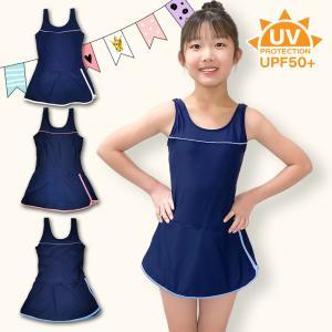 ★学校指定基準を満たしたかわいいスクール水着♪ ★スカートタイプでかわいいデザイン♪ ★柔らかく、伸...