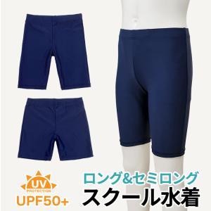 【返品対応】 スクール水着 男の子 男子 男児 キッズ 小学生 110〜170サイズ おまけアイロンゼッケン付き sklbb