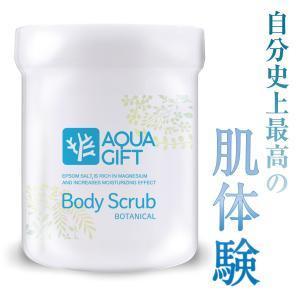 ボディスクラブ エプソムソルト AQUA GIFT 泡立つ スクラブ マグネシウム配合 アクアギフト ボタニカル AQUA GIFT Body Scrub BOTNICAL|growth-cv