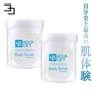 ボディスクラブ 2個セット エプソムソルト AQUA GIFT 泡立つ スクラブ マグネシウム配合 アクアギフト ボタニカル AQUA GIFT Body Scrub BOTNICAL growth-cv