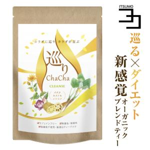 ごぼう茶 菊芋 レンコン 健康茶 ノンカフェイン ブレンドティー 巡りChaCha CLEANSE 40包 送料無料|growth-cv