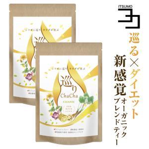 ごぼう茶 菊芋 レンコン 健康茶 ノンカフェイン ブレンドティー 巡りChaCha CLEANSE 2個セット 80包 送料無料 growth-cv