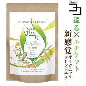 なた豆茶 国産 菊芋 なた豆 六条麦茶 玄米 ノンカフェイン ブレンドティー 巡りChaCha REFRESH 40包 送料無料|growth-cv