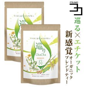 なた豆茶 国産 菊芋 なた豆 六条麦茶 玄米 ノンカフェイン ブレンドティー 巡りChaCha REFRESH 2個セット 80包 送料無料 growth-cv