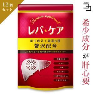 レバケア 12個セット オルニチン サプリ ウコン オルニチン 肝臓エキス しじみ レッドマッシュルーム シリマリン ミルクシスル|growth-cv