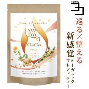 生姜 ルイボスティー 菊芋 農薬不使用 ノンカフェイン ブレンドティー 巡りChaCha 40包 送料無料 送料無料 growth-cv