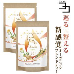 生姜 ルイボスティー 菊芋 農薬不使用 ノンカフェイン ブレンドティー 巡りChaCha 2個セット 80包 送料無料 growth-cv
