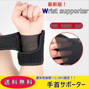 指や手首の捻挫時に固定できるサポーターです。 腱鞘炎などにも固定力を発揮し有効な保護手段としてお使い...