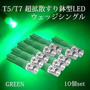 T5 T7 すり鉢 シングル LEDバルブ10個 グリーン|gry