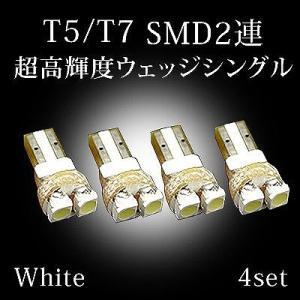 T5 T7 高輝度SMD2連 LEDバルブ4個|gry