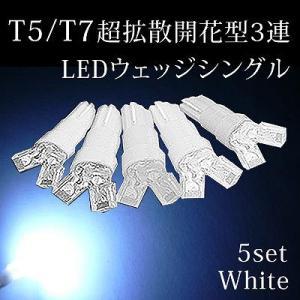 T5 T7 開花3連広角LEDバルブ5個 ホワイト|gry