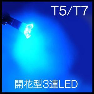 T5 T7 開花3連 青 広角LEDバルブ5個|gry