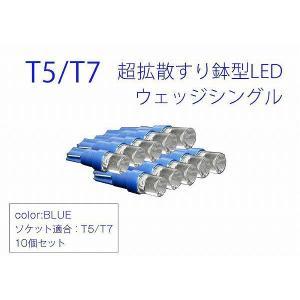 T5 T7 すり鉢 ウェッジシングル LEDバルブ10個 ブルー|gry