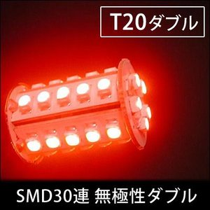 T20 ダブル 無極性 SMD30連 レッド 2個|gry