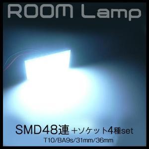 ルームランプ SMD48連 LEDルーム球 1個 ホワイト|gry