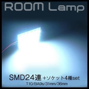 ルームランプ SMD24連 LEDルーム球 1個 ホワイト 31mm 36mm BA9S T10 ソケット付|gry
