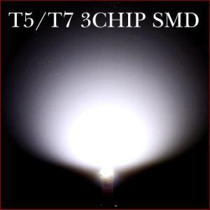 T5 T7 SMDバルブ高輝度 LED使 ホワイト 4個|gry