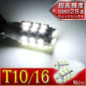 T10 T16 LEDバルブ SMD28連 ホワイト2個 ポジション球 LEDバックランプ等 gry