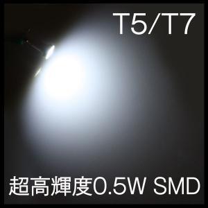 T5 T7 メーターランプ 0.5WLEDバルブ4個 ホワイト|gry
