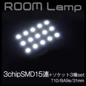 ルームランプ T10×31mm G14 BA9sT10等互換 3chip SMD×15連LEDルーム球|gry