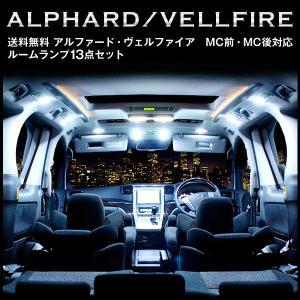アルファード ヴェルファイア 20系 ルームランプ 13P FLUX LED|gry