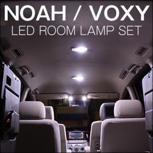 トヨタ NOAH/VOXY 60 (AZR6#) SMDルームランプ5点|gry