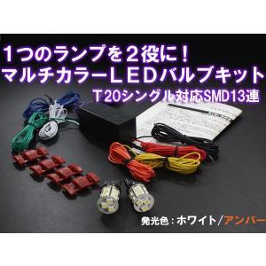 T20 マルチLEDバルブキット ホワイト/オレンジ 13連|gry