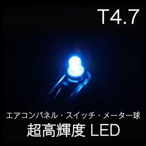 T4.7 ブルー LEDバルブ 2個 円筒|gry