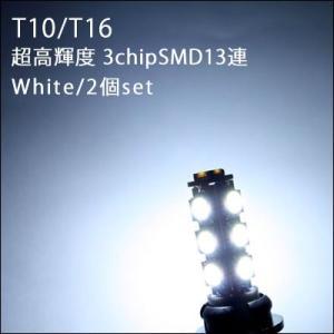 T10 T16 3chip SMD13連 LEDバルブ白2個 gry