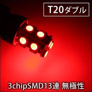 T20 ダブル 無極性 3chip SMD13連 レッド 2個|gry