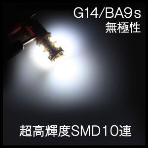 BA9s G14 無極性タイプ 高輝度SMD10連 ホワイト 2個set|gry