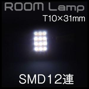 ルームランプ T10 ×31mm互換品 高輝度SMD12連ルーム球 ホワイト 2個|gry