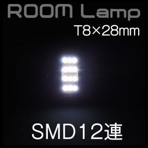 ルームランプ T8 ×28mm互換品 高輝度SMD12連ルーム球 ホワイト|gry