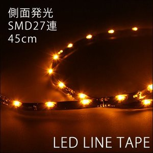LEDテープ 側面発光 SMD27連 アンバー45cm 2本|gry