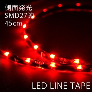 LEDテープ 側面発光 SMD27連 レッド 45cm 2本|gry
