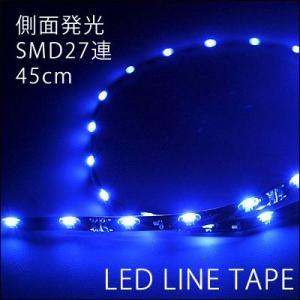 LEDテープ 側面発光 SMD27連 ブルー 45cm 2本|gry