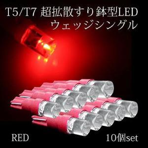 T5 T7 すり鉢 ウェッジシングル LEDバルブ10個 レッド|gry