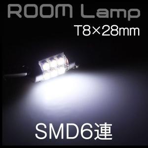 ルームランプ T8 ×28mm互換品 高輝度SMD6連ルーム球 ホワイト 2個|gry